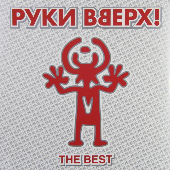 Руки Вверх – The Best (LP)The Best – сборник лучших песен группы Руки Вверх!, изданный в 2014 году.<br>