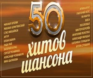Сборник – 50 хитов шансона (CD)Сборник 50 хитов шансона включает только самые известные и любимые песни в жанре шансон.<br>