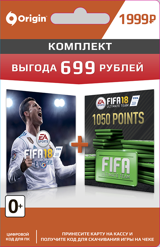 FIFA 18 + Ultimate Team. FIFA Points 1050 (Цифровая версия) electronic arts fifa17 ult team fifa 2200