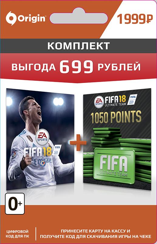 FIFA 18 + Ultimate Team. FIFA Points 1050 (Цифровая версия)FIFA 18 на базе Frostbite стирает границы между виртуальным и реальным миром, досконально воссоздавая игроков, команды и атмосферу настоящего футбола.<br>