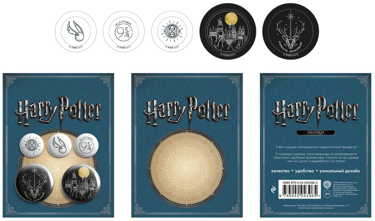 Набор значков Гарри Поттер №3 (5 шт.)