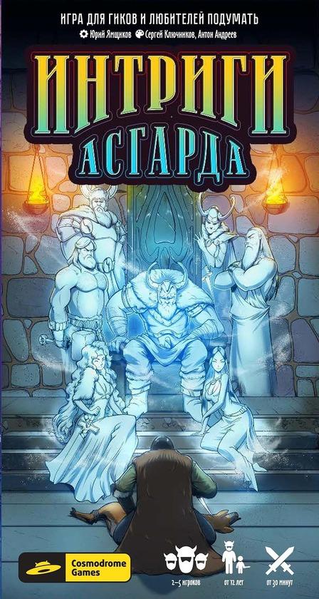 Настольная игра Интриги АсгардаПримите на себя роль одного из вождеи&amp;#774; в настольной игре Интриги Асгарда и постараи&amp;#774;тесь добиться расположения богов.<br>