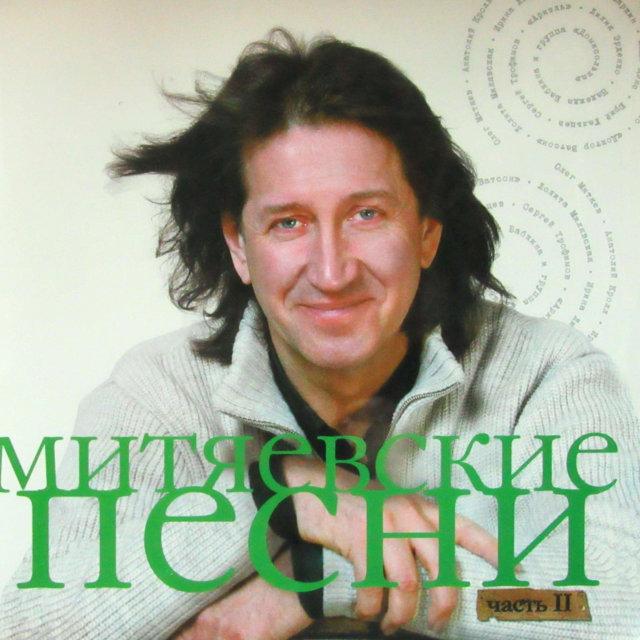 Олег Митяев – Митяевские песни. Часть II (LP)