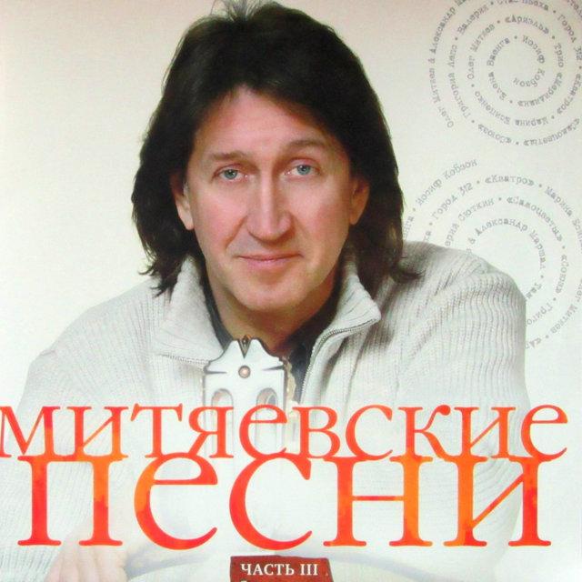 Олег Митяев – Митяевские песни. Часть III (LP)