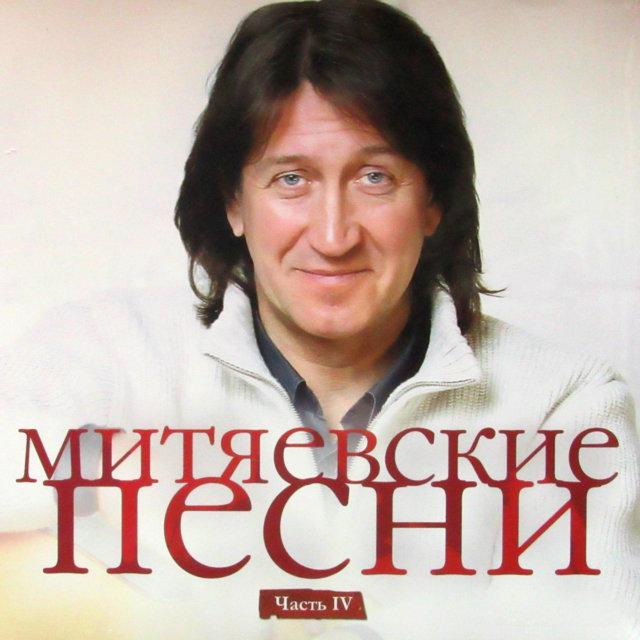 Олег Митяев – Митяевские песни. Часть IV (LP)
