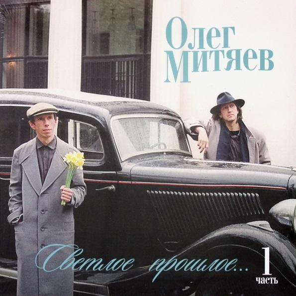 Олег Митяев – Светлое прошлое. Часть 1 (LP)