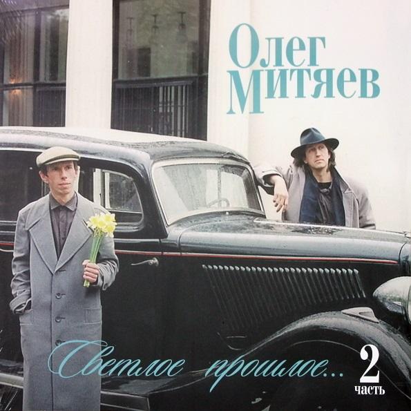 Олег Митяев – Светлое прошлое. Часть 2 (LP)