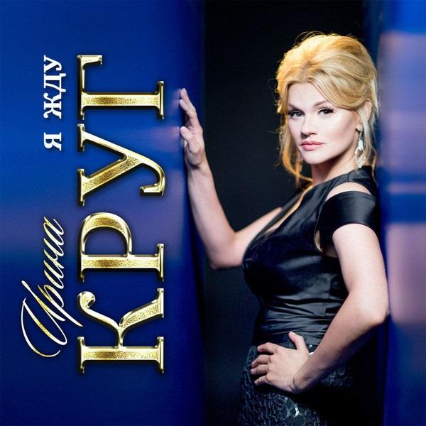 Ирина Круг – Я жду (CD)