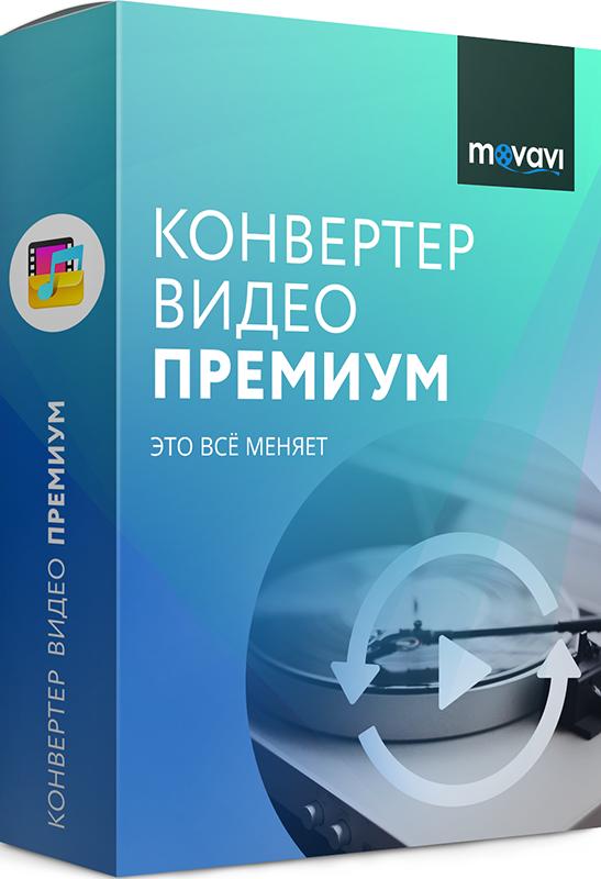 Movavi Видео Конвертер Премиум для Mac 8. Бизнес версия [Цифровая версия] (Цифровая версия) bioshock infinite цифровая версия