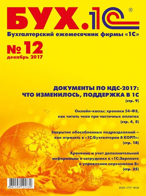 БУХ.1С, №12, Декабрь 2017 (цифровая версия) (Цифровая версия)