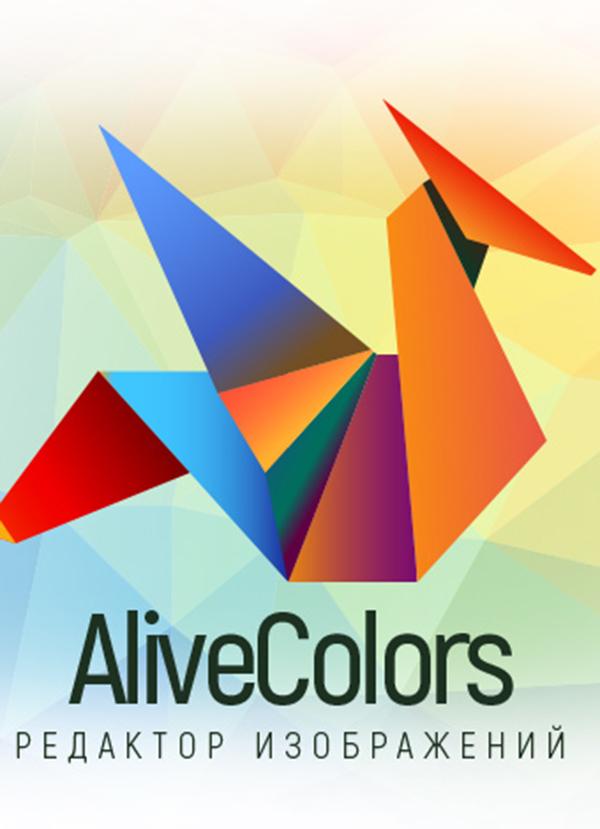 AliveColors Home [Цифровая версия] (Цифровая версия)AliveColors — многофункциональный графический редактор. Программа рассчитана как на профессионалов, так и на новичков в области дизайна и компьютерной графики. Она предлагает широкий спектр инструментов, настроек, фильтров и эффектов, позволяющих вывести качество ваших фотографий на принципиально новый уровень. Наряду с функциями улучшения изображений программа предоставляет художественные кисти и фильтры, а также инструменты для работы с векторной графикой.<br>