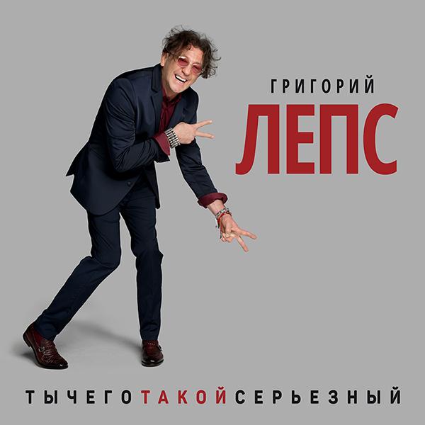 Григорий Лепс – Ты чего такой серьёзный? (CD) cd григорий лепс ты чего такой серьезный