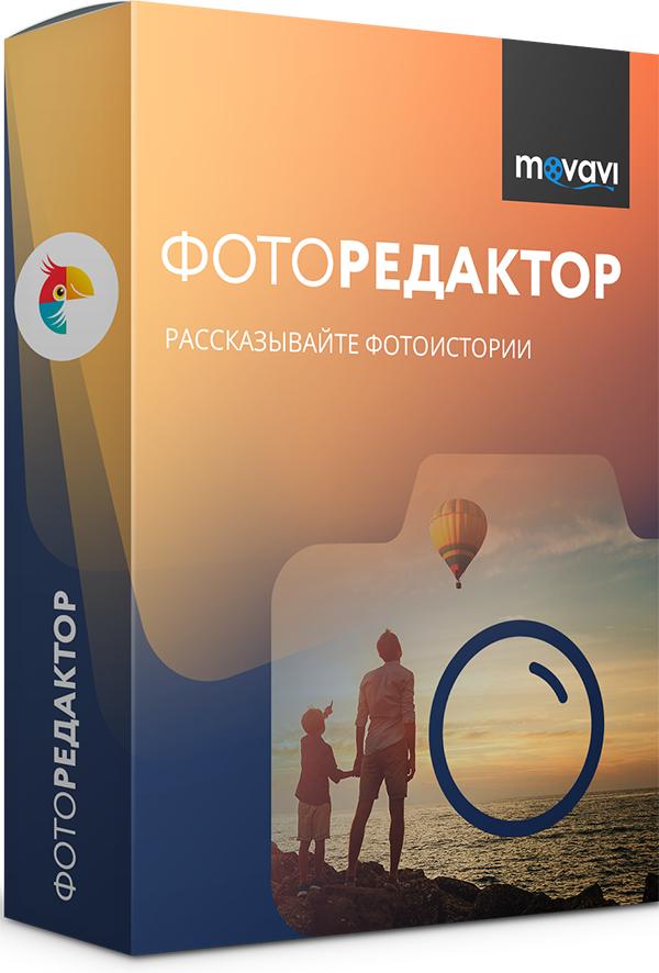Movavi Фоторедактор для Mac 5. Персональная лицензия [Цифровая версия] (Цифровая версия) movavi photo denoise для mac 1 персональная лицензия цифровая версия