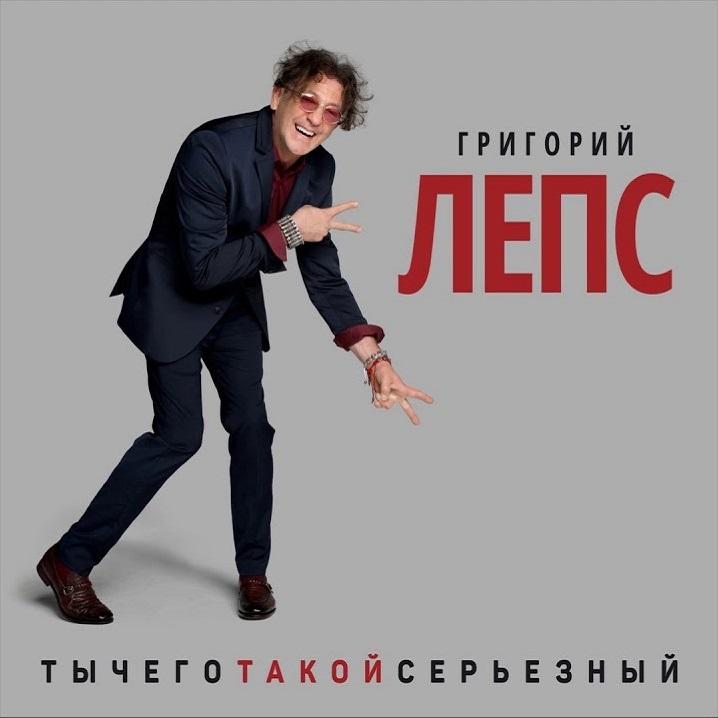 Григорий Лепс – Ты чего такой серьезный? (3 LP) григорий лепс парус live