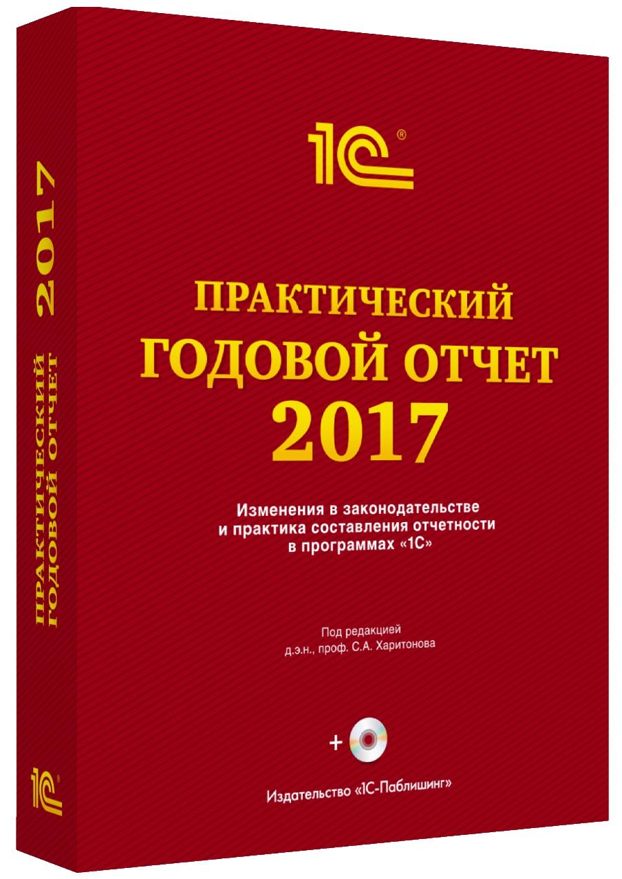 Практический годовой отчет за 2017 год + CDПрактический годовой отчет за 2017 год – это пособие по составлению в программах «1С» отчетности по налогам и взносам, а также годовой бухгалтерской отчетности за 2017 год.<br>
