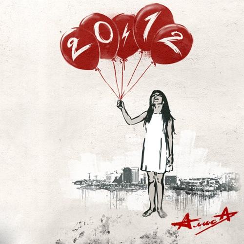 Алиса – 20.12 (CD)