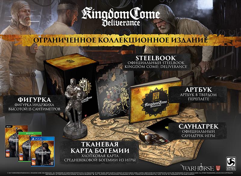 Kingdom Come: Deliverance. Коллекционное издание [Xbox One]