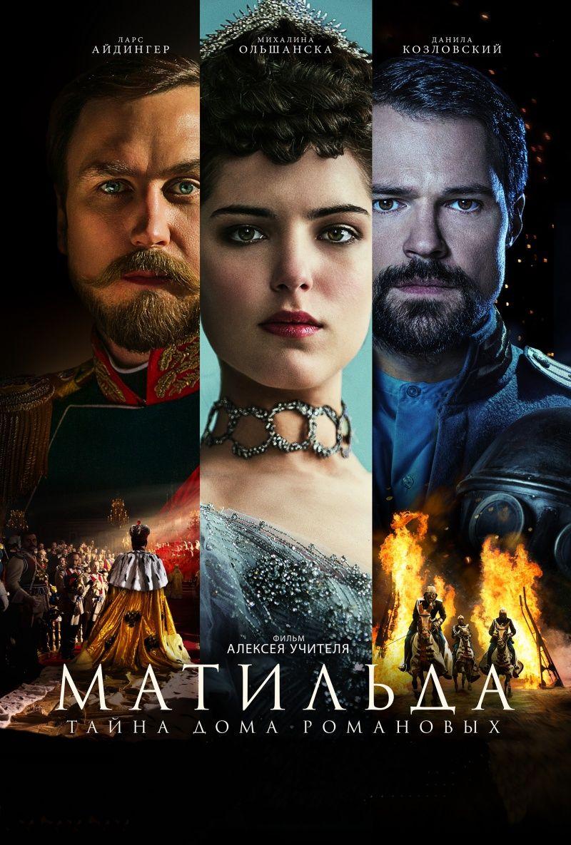 Матильда (DVD) вера каралли легенда русского балета