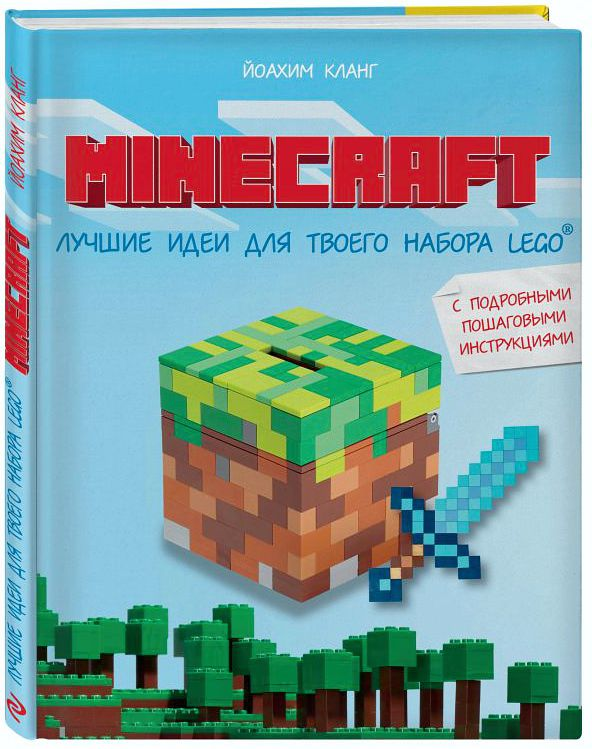 Йоахим Кланг Minecraft: Лучшие идеи для твоего набора Lego