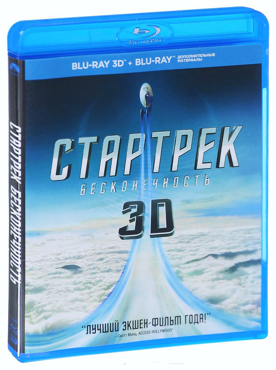 Стартрек: Бесконечность (Blu-ray 3D + 2D) красавица и чудовище blu ray