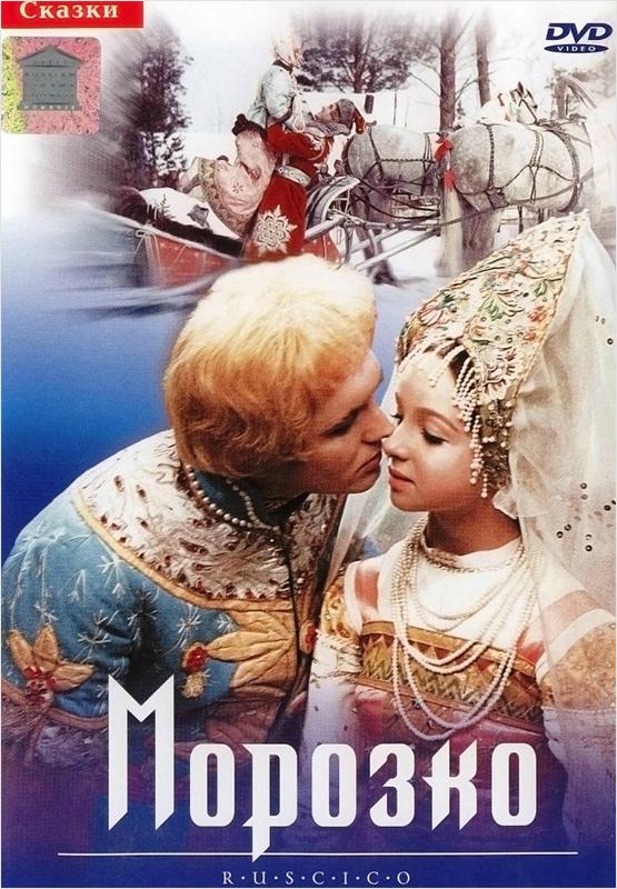 Морозко (региональноеиздание) (DVD) про красную шапочку региональноеиздание dvd
