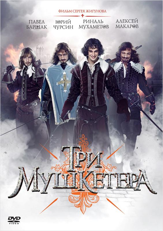 Три мушкетера (DVD) три мушкетера двадцать лет спустя