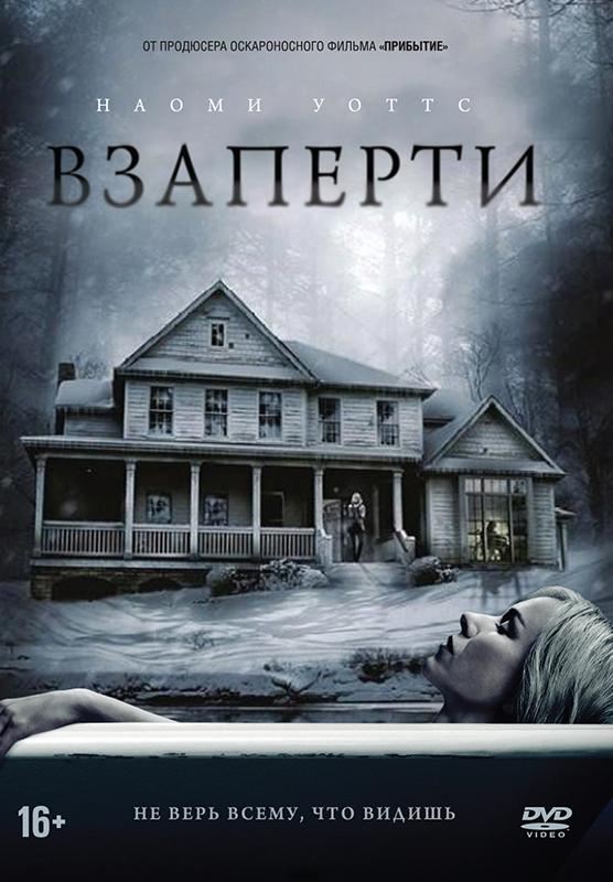 Взаперти (DVD) бытовку в касимовском районе