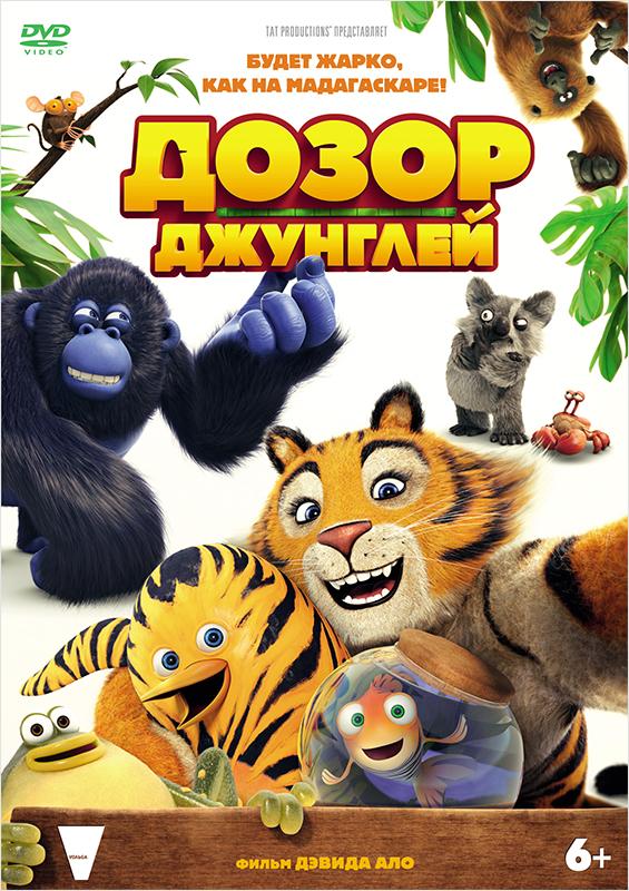 Дозор джунглей (DVD) Les as de la jungleВ мультфильме Дозор джунглей Пингвин Морис тигрового окраса уверен, что он и в самом деле тигр &amp;ndash; герой, в котором нуждаются джунгли. Вместе со своей энергичной командой разношерстных животных под названием «Дозор джунглей» он неусыпно стоит на страже справедливости и покоя. С переменным успехом, конечно, но они стараются. Однако вскоре ему предстоит столкнуться с невероятно коварным и безжалостным врагом &amp;ndash; коалой Игорем и его армией туповатых бабуинов…<br>