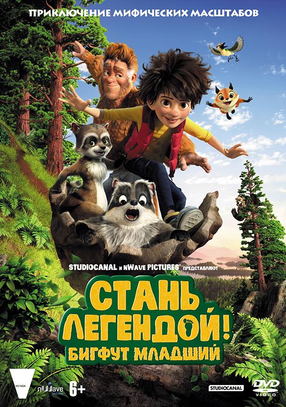 Стань легендой! Бигфут Младший (DVD) The Son of Bigfoot<br>