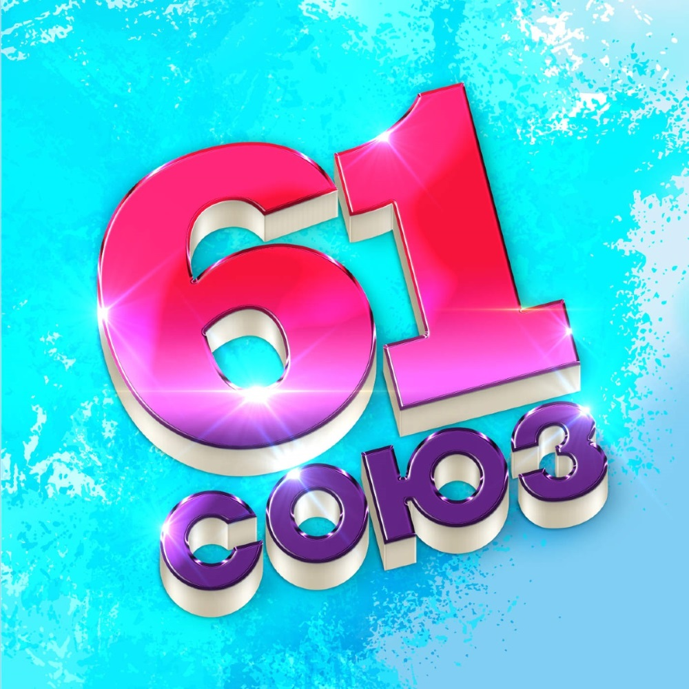 Сборник – Союз 61 (CD)В сборнике Союз 61 собраны самые популярные треки от российских исполнителей.<br>