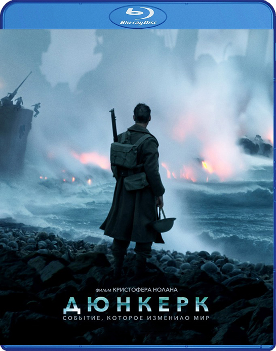 Дюнкерк (2 Blu-ray) проигрыватель blu ray lg bp450 черный