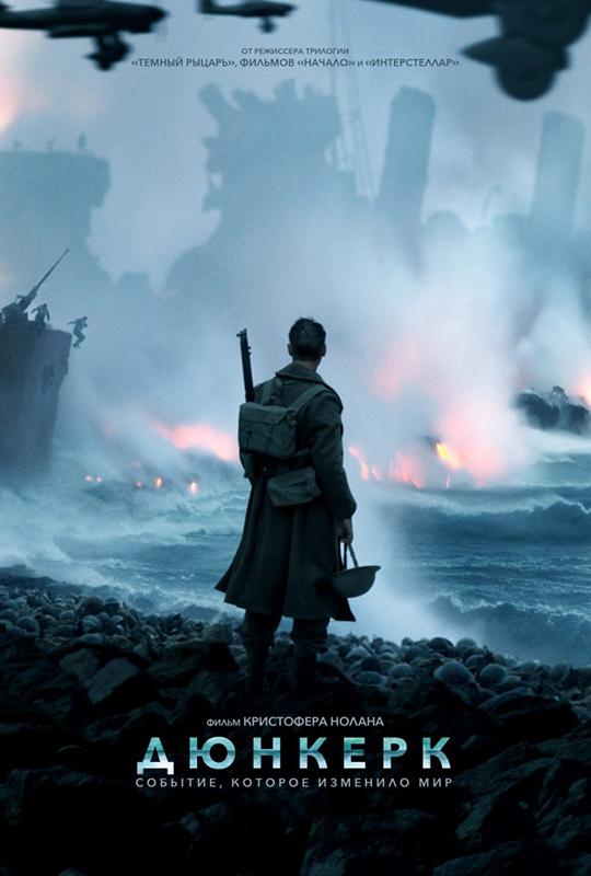 Дюнкерк (DVD) DunkirkФильм Дюнкерк расскажет историю чудесного спасения более трехсот тысяч солдат в ходе Дюнкеркской операции, имевшей место в начале Второй мировой войны.<br>