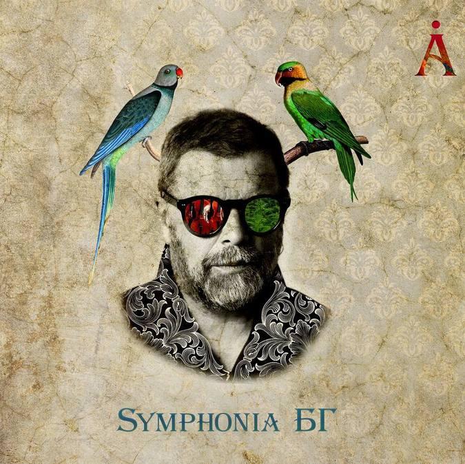 Аквариум – Symphonia БГ (CD)
