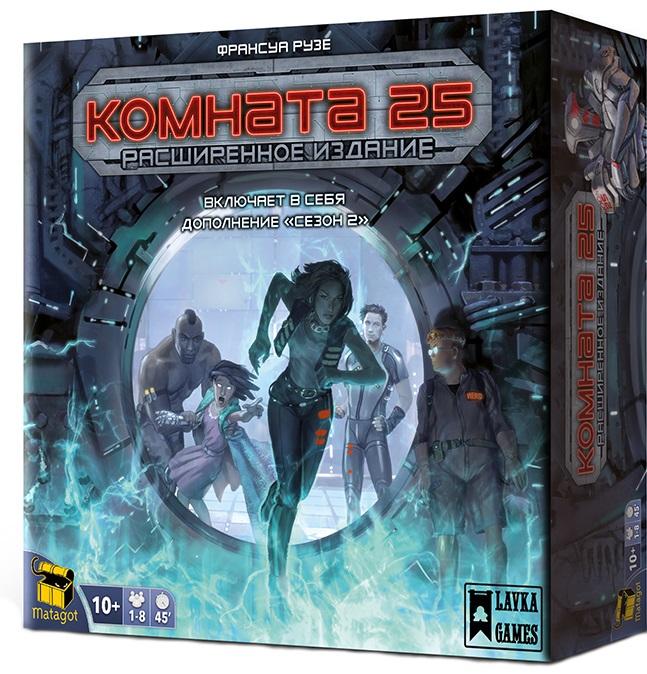 Настольная игра Комната 25: Расширенное издание