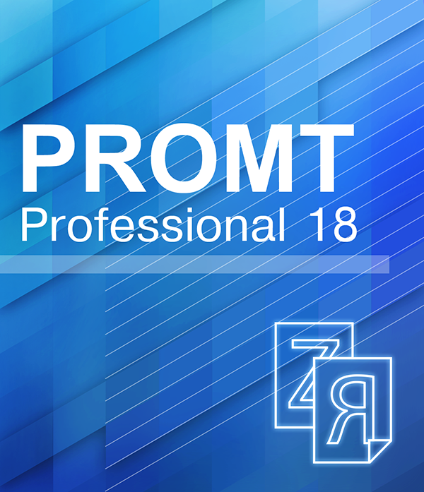 PROMT Professional 18 Многоязычный [Цифровая версия] (Цифровая версия)