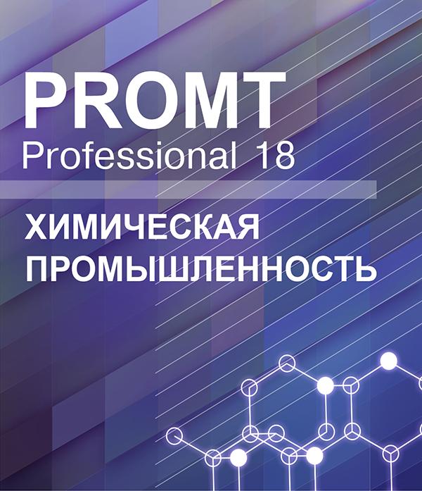PROMT Professional 18 Многоязычный. Химическая промышленность (Цифровая версия)PROMT Professional 18 Многоязычный. Химическая промышленность &amp;ndash; десктопное решение для перевода деловой документации. Оптимальное решение для небольших организаций.<br>