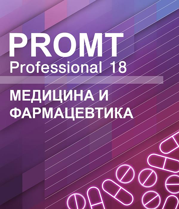PROMT Professional 18 Многоязычный. Медицина и Фармацевтика [Цифровая версия] (Цифровая версия)