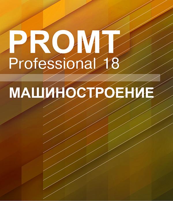 PROMT Professional 18 Многоязычный. Машиностроение [Цифровая версия] (Цифровая версия)