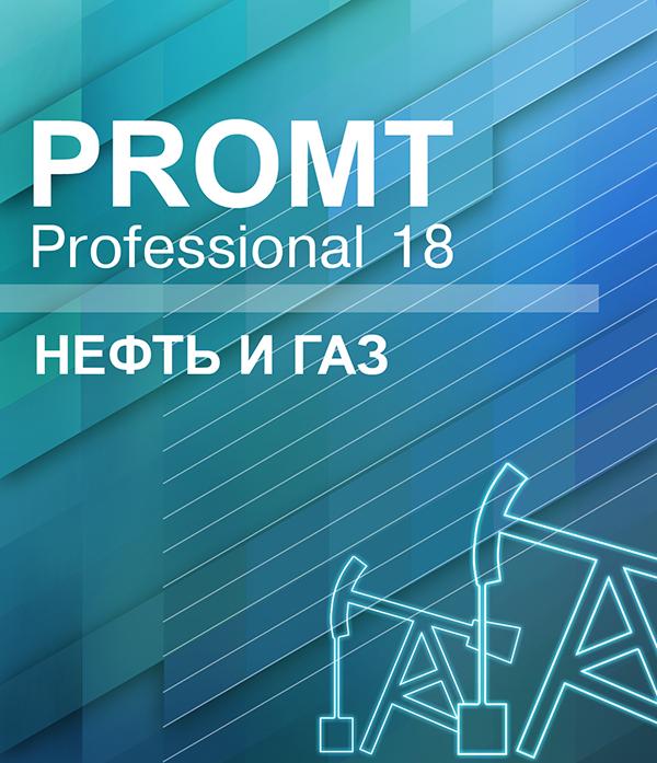 PROMT Professional 18 Многоязычный. Нефть и Газ [Цифровая версия] (Цифровая версия) основы бурения на нефть и газ