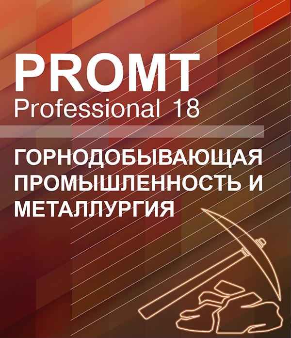 PROMT Professional 18 Многоязычный. Горнодобывающая промышленность и металлургия [Цифровая версия] (Цифровая версия)