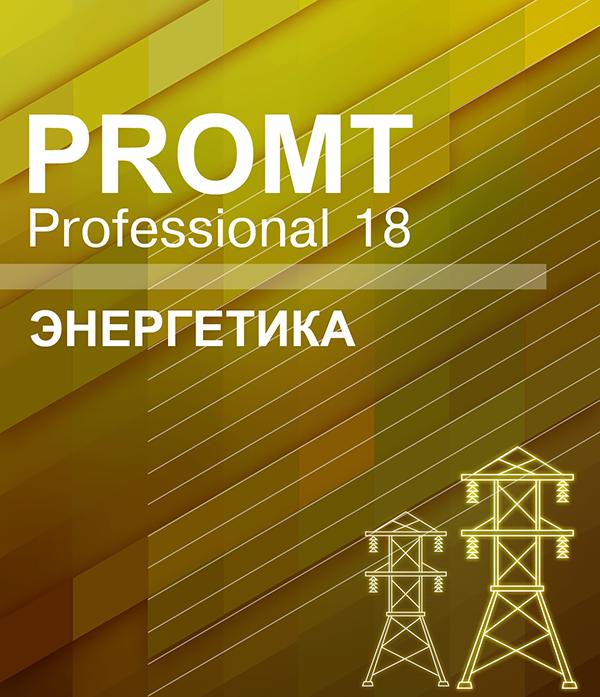 PROMT Professional 18 Многоязычный. Энергетика [Цифровая версия] (Цифровая версия)