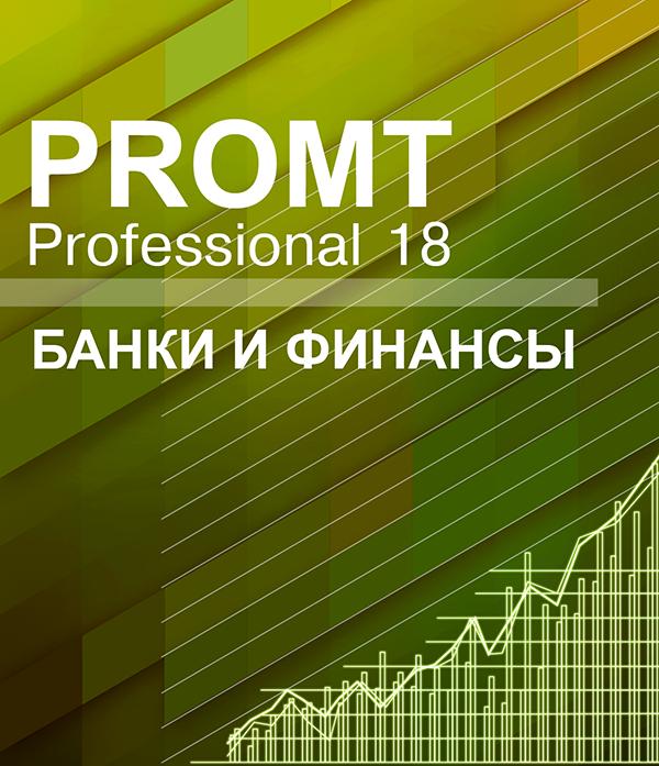 PROMT Professional 18 Многоязычный. Банки и финансы [Цифровая версия] (Цифровая версия)