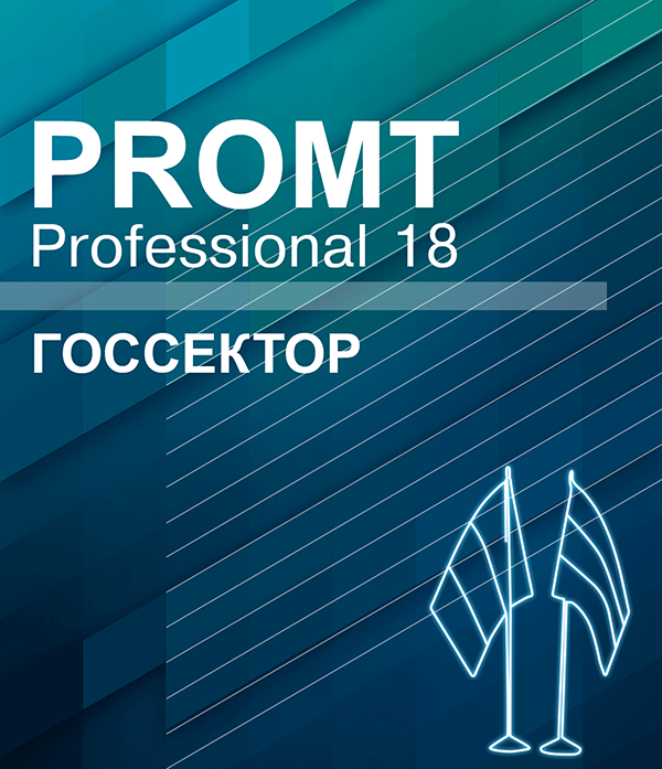 PROMT Professional 18 Многоязычный. Госсектор [Цифровая версия] (Цифровая версия)