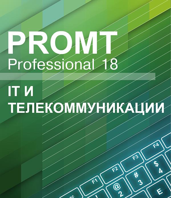 PROMT Professional 18 Многоязычный. IT и телекоммуникации [Цифровая версия] (Цифровая версия)