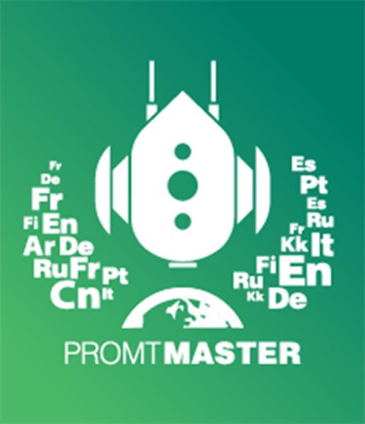 PROMT Master 18 Многоязычный (Только для домашнего использования) [Цифровая версия] (Цифровая версия)