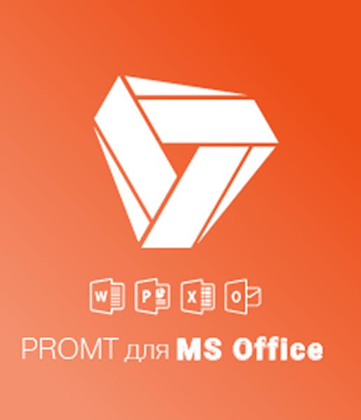 PROMT для MS Office 20 Многоязычный (Только для домашнего использования) [PC, Цифровая версия] (Цифровая версия) ms office pro plus 2019 genuine license 2 pc install