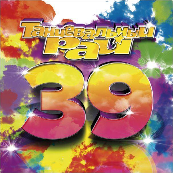 Сборник – Танцевальный рай 39 (CD) одинокий рай dvd