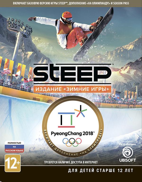 Steep – Золотое издание Зимние игры [PC, Цифровая версия] (Цифровая версия)В игре Steep – Золотое издание Зимние игры, покоряйте горные склоны в разных частях света и подготовьтесь к участию в зимней Олимпиаде-2018 в Пхенчхане, чтобы стать легендой!<br>