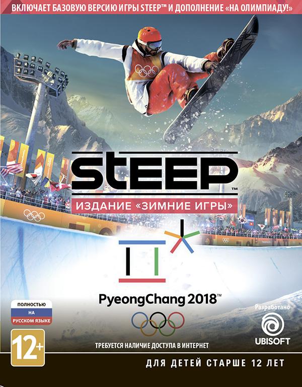 Steep – Издание Зимние игры [PC, Цифровая версия] (Цифровая версия)В игре Steep – Издание Зимние игры, покоряйте горные склоны в разных частях света и подготовьтесь к участию в зимней Олимпиаде-2018 в Пхенчхане, чтобы стать легендой!<br>