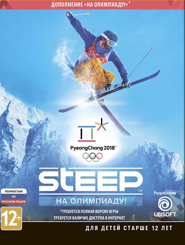 Steep – На Олимпиаду! Дополнение [PC, Цифровая версия] (Цифровая версия)В игре Steep – На Олимпиаду!, покоряйте горные склоны в разных частях света и подготовьтесь к участию в зимней Олимпиаде-2018 в Пхенчхане, чтобы стать легендой!<br>